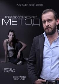 Метод актеры и роли