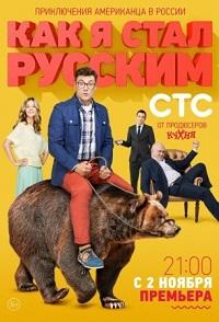 Как я стал русским актеры и роли