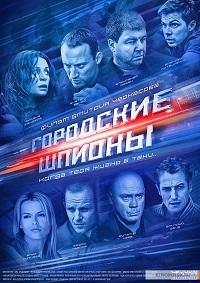 Городские шпионы актеры и роли