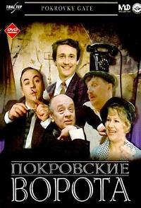 Покровские ворота актеры и роли