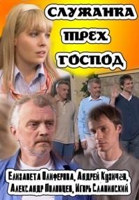 Служанка трех господ актеры и роли