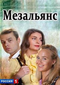 Мезальянс актеры и роли