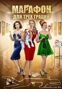 Марафон для трех граций актеры и роли