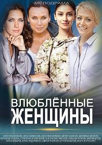 Влюбленные женщины актеры и роли