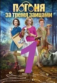 Погоня за тремя зайцами актеры и роли