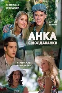 Анка с Молдаванки актеры и роли