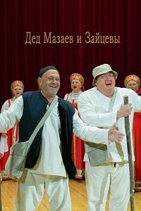 Дед Мазаев и Зайцевы актеры и роли