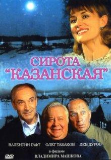 Сирота казанская актеры и роли