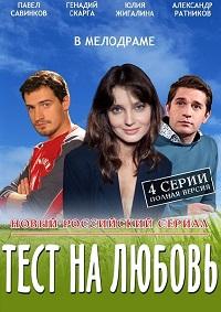 Тест на любовь актеры и роли