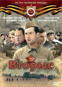 Отряд Кочубея актеры и роли