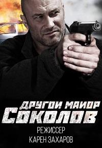 Другой майор Соколов актеры и роли