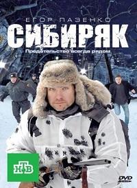 Сибиряк актеры и роли