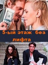 Пятый этаж без лифта актеры и роли