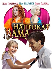 Мама напрокат актеры и роли