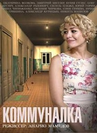 Коммуналка актеры и роли