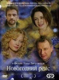 Новогодний рейс актеры и роли