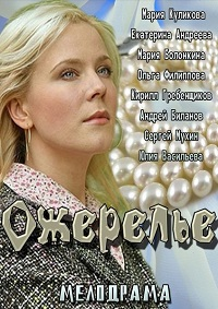 Ожерелье актеры и роли