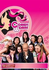 Comedy Woman актеры и роли