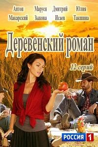 Деревенский роман актеры и роли