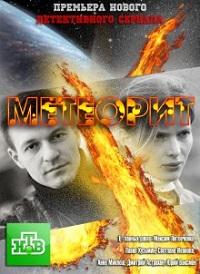 Метеорит актеры и роли