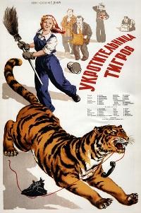 Укротительница тигров актеры и роли