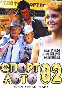 Спортлото-82 актеры и роли