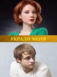 Укради меня актеры и роли