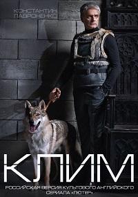 Клим актеры и роли
