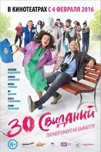 30 свиданий актеры и роли