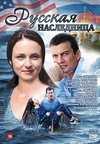 Русская наследница актеры и роли