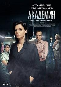Академия актеры и роли