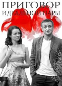 Приговор идеальной пары актеры и роли