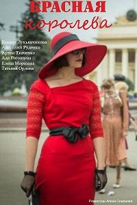 Красная королева актеры и роли