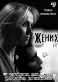 Жених (Фильм) актеры и роли
