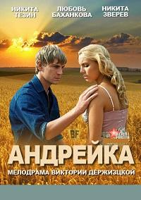 Скачать Торрент Фильм Андрейка 2012 - фото 7