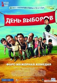 День выборов актеры и роли