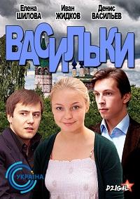 Васильки актеры и роли
