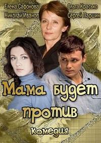 Мама будет против актеры и роли