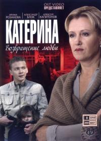 Катерина актеры и роли