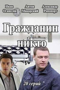 Гражданин Никто актеры и роли
