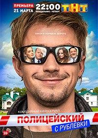 http://lifeactor.ru/uploads/posts/2016-03/1458035023_policeyskiy-s-rublevki.jpg