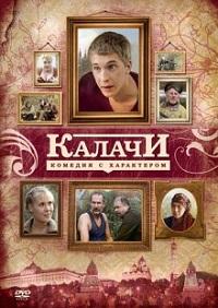 Калачи актеры и роли