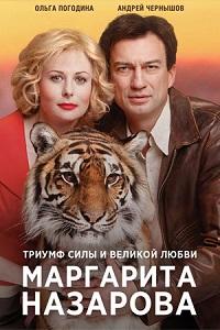 Маргарита Назарова актеры и роли