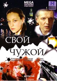 Свой-чужой актеры и роли