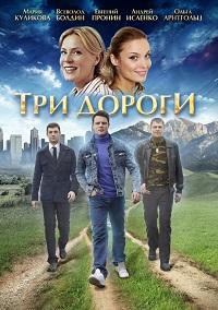 Три дороги актеры и роли