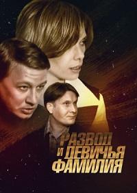 Развод и девичья фамилия актеры и роли