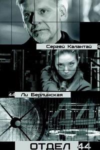 Отдел 44 актеры и роли