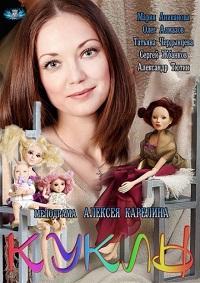 Куклы актеры и роли