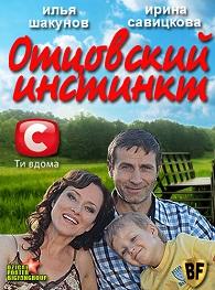 Отцовский инстинкт актеры и роли