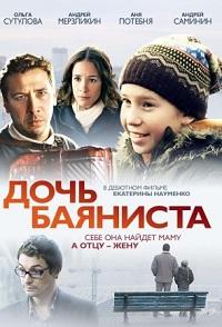 Дочь баяниста актеры и роли